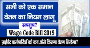 Wage Code Bill 2019
