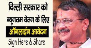 Minimum Wages in Delhi - E-Petition to CM केजरीवाल जी ध्यान दें