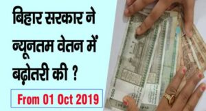 Minimum Wages in Bihar Oct 2019 Notification कितना मिलेगा