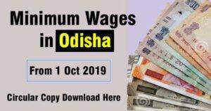 Minimum Wages in Odisha 01 Oct 2019 से कितना मिलेगा