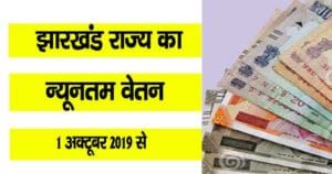 Minimum Wages in Jharkhand Oct 2019 कितना मिलेगा