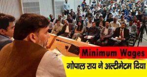 सबको मिले बढ़ा Minimum Wages, गोपाल राय ने दिया अल्टीमेटम