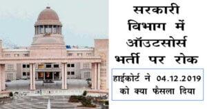 आउटसोर्स भर्ती पर रोक UP High Court Order