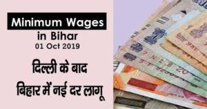 Minimum Wages in Bihar Oct 2019, नई मजदूरी दर लागू