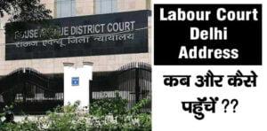 Labour Court Delhi Address अब द्वारका से ITO आ गया