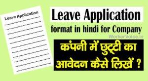 Leave application format in hindi for company कैसे लिखें
