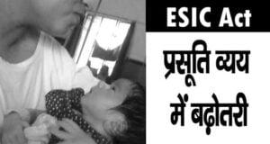 ESIC Act Maternity Benefit व्यय में वृद्धि, अब कितना मिलेगा