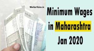 Minimum Wages in Maharashtra 01 January 2020 कितना मिलेगा
