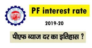 PF interest rate 19-2020