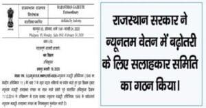 Rajsthan ka minimum wages