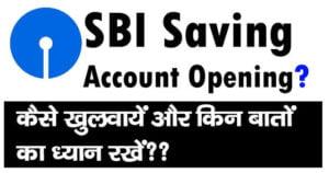 SBI Saving Account Opening कैसे खुलवायें और किन बातों का ख्याल रखें