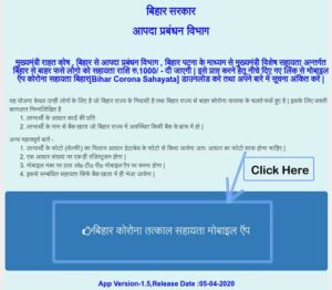 Bihar-corona-sahayata-app