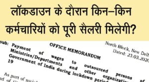 Lockdown salary of employees