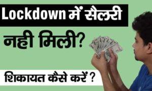 Lockdown-me-salary-compalaint