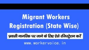 Migrant-Workers-Registration-State-Wise.jpg