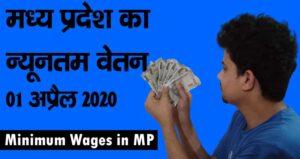 Minimum Wage in MP