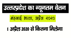 Minimum Wages in Up 01 April 2020