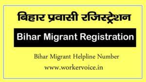 Bihar Migrant Registration