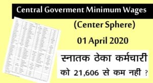 Central Government Minimum Wages 01 April 2020