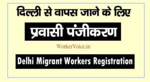 Delhi Migrant Workers Registration