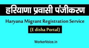 Haryana Migrant Registration Service