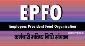 EPFO Pensioners