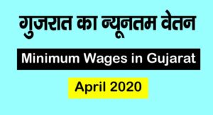 Minimum Wages in Gujarat April 2020