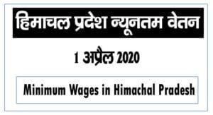 Minimum Wages in Himachal Pradesh April 2020