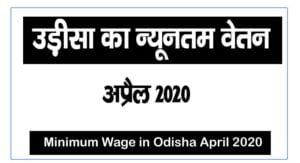 Minimum wages in odisha April 2020