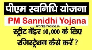 PM Sannidhi Yojana Apply kaise kare