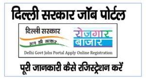 Rojgar-Bazaar-Delhi-Govt.-Job-Portal