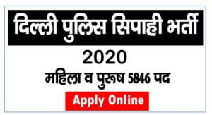Delhi Police Constable Vacancy 2020 Online Apply