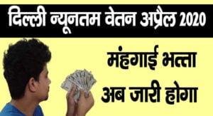 Minimum Wages in Delhi April 2020