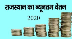 Revised Minimum Wages in Rajasthan 2020