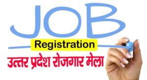 UP Rojgar Mela 2020 Online Registration