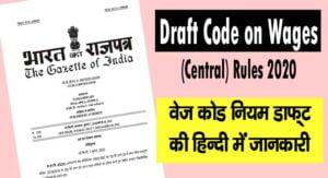 draft wage code rules in hindi