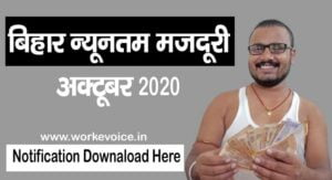 Bihar-Minimum-Wages-Notification-October-2020