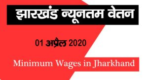 Minimum Wages in Jharkhand April 2020
