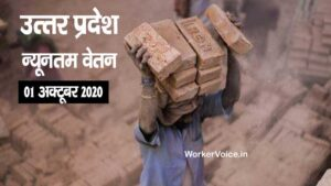 Minimum Wages in UP October 2020