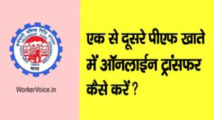 One Member One EPF Account Transfer Request in Hindi