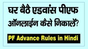 PF advance rules in hindi