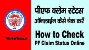 pf claim status online kaise check Karen