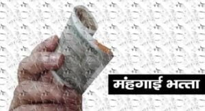 Haryana Minimum Wages July 2020