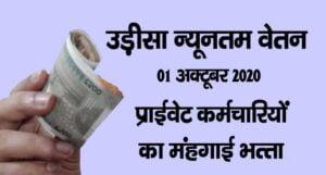 Odisha minimum wages october 2020