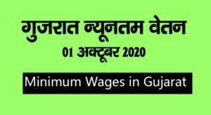 Minimum Wages in Gujarat October 2020
