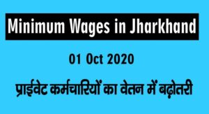 Minimum Wages in Jharkhand Oct 2020