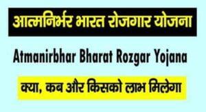 atmanirbhar-bharat-rozgar-yojana