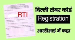 delhi-labour-card-registration-document-rti