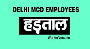 Delhi municipal corporation employees on strike against non payment of salaries