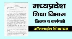 Online grievance redressal system for teachers employees in mp